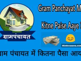 Gram panchayat me kitna paisa aaya