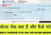 Self cheque / check kya hai or kaise bhare