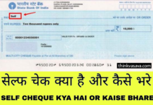 Self cheque / check kya hai or kaise bhare