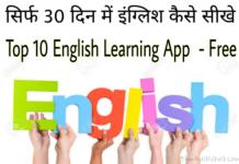 English kaise sikhe, how to learn english,इंग्लिश कैसे सीखे