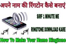 Apne name ki ringtone kaise banaye or download kare