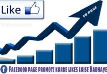Facebook page promote kaise kare