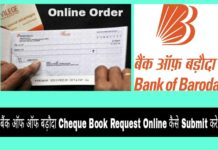 Bank of baroda cheque book request online kaise submit kare