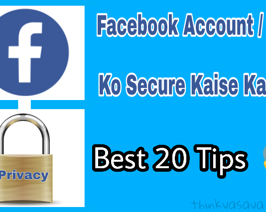 Facebook account ko secure kaise kare