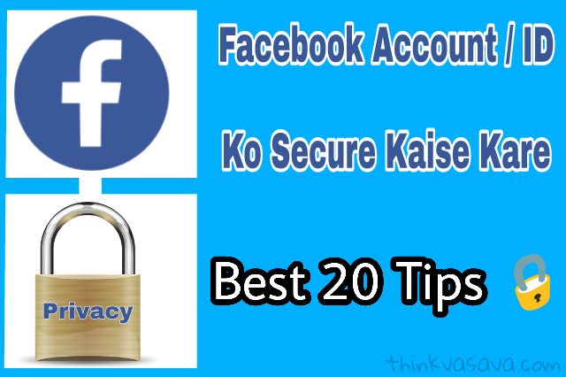 Facebook account ko secure kaise kare