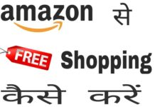 amazon se free shopping kaise kare