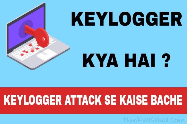 Keylogger kya hai, keylogger kya h, keylogger kya hota hai