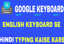 english Keyboard se hindi typing kaise kare