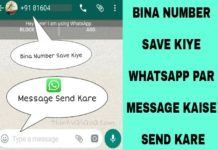Bina number save kiye whatsapp par message kaise send Kare