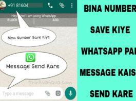Bina number save kiye whatsapp par message kaise send Kare