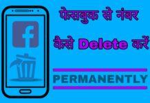 facebook se number kaise delete kare