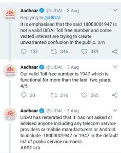 UIDAI Number In Phone Contact List Hindi