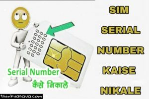 Sim ka serial number kaise nikale, how to get sim serial number