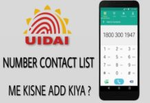 uidai number in contact list hindi