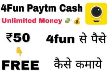 4fun se kaise kaise kamaye, 4fun unlimited trick, make money with 4fun
