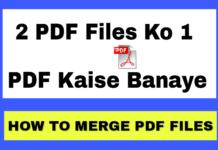 2 PDF files ko 1 PDF kaise banaye, ek se jyda pdf files ko 1 PDF me Kaise merge kare