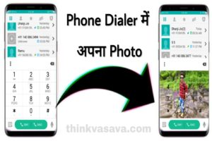 phone Dialer me apna photo kaise lagaye