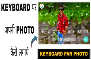 mobile keyboard par apna photo kaise lagaye