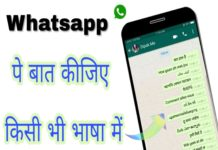 WhatsApp par Kisi bhi language me kaise chat kare