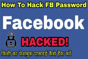 kisi ka facebook password kaise hack kare