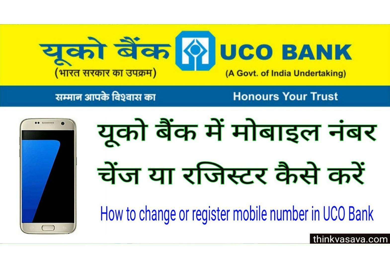 uco mobile banking register