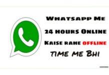 Kisika Bhi Whatsapp Status Bina Seen Kiye Kaise Dekhe