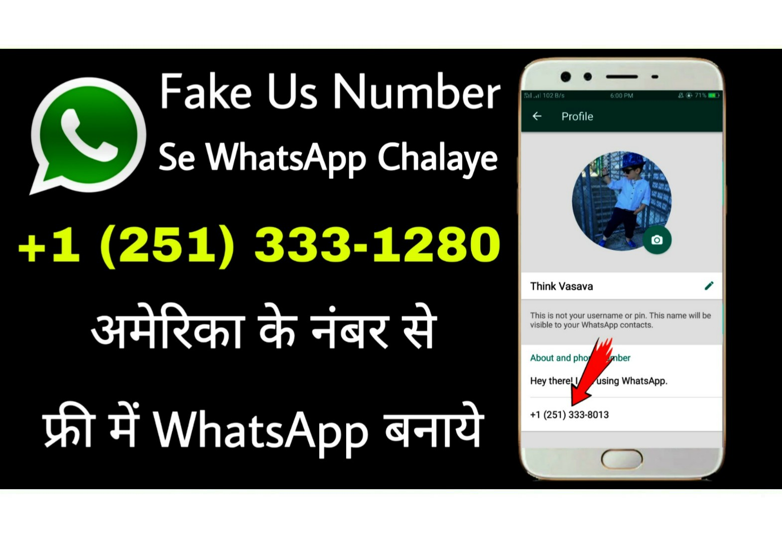 Fake Number Se WhatsApp Kaise Chalaye - American Us Number