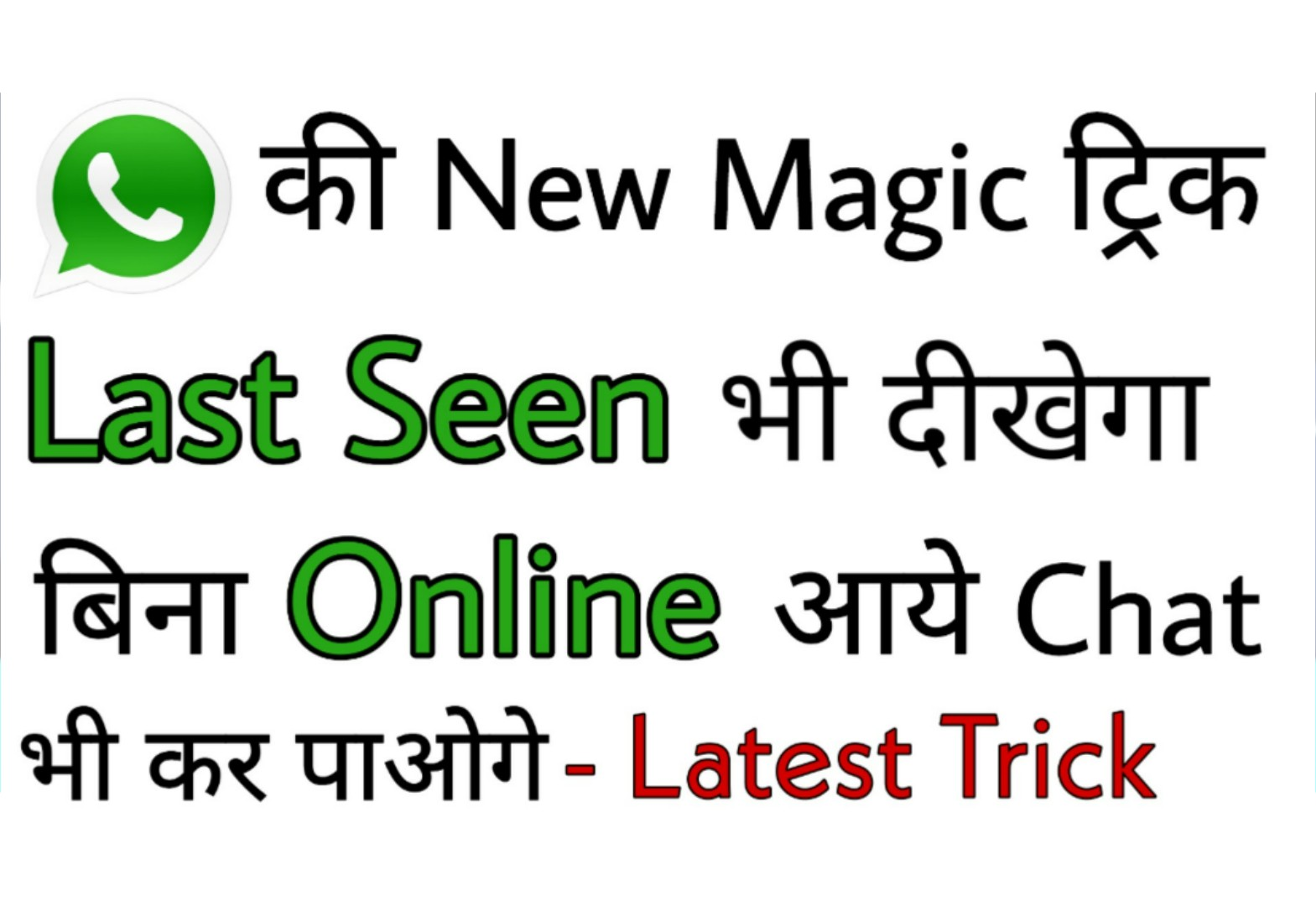 Whatsapp Par Bina Online Aaye Chat Kaise Kare?